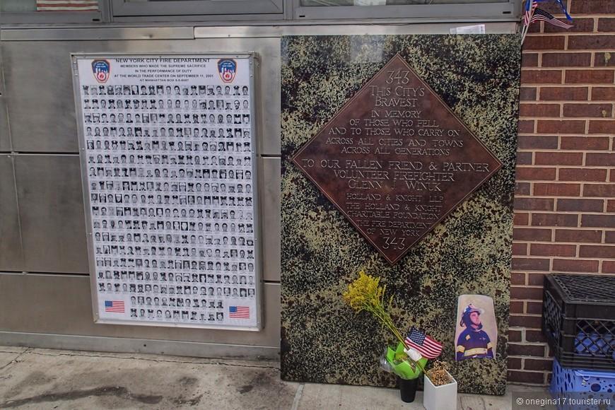 Отдельная стена с именами пожарников и спасателей. Тоже флаги, тоже цветы, тоже память. И тоже очень много жертв. Только они спешили спасать тех, кто попал в беду, не думая о своей жизни...