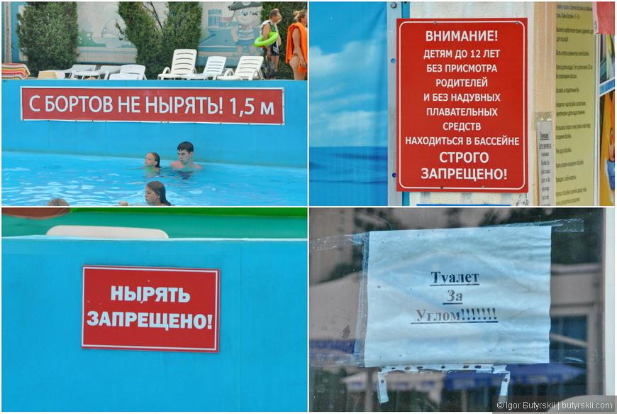 20. А какие тут таблички, просто праздник для любителя красного цвета. Безопасность в аквапарке контролируется только табличками.
