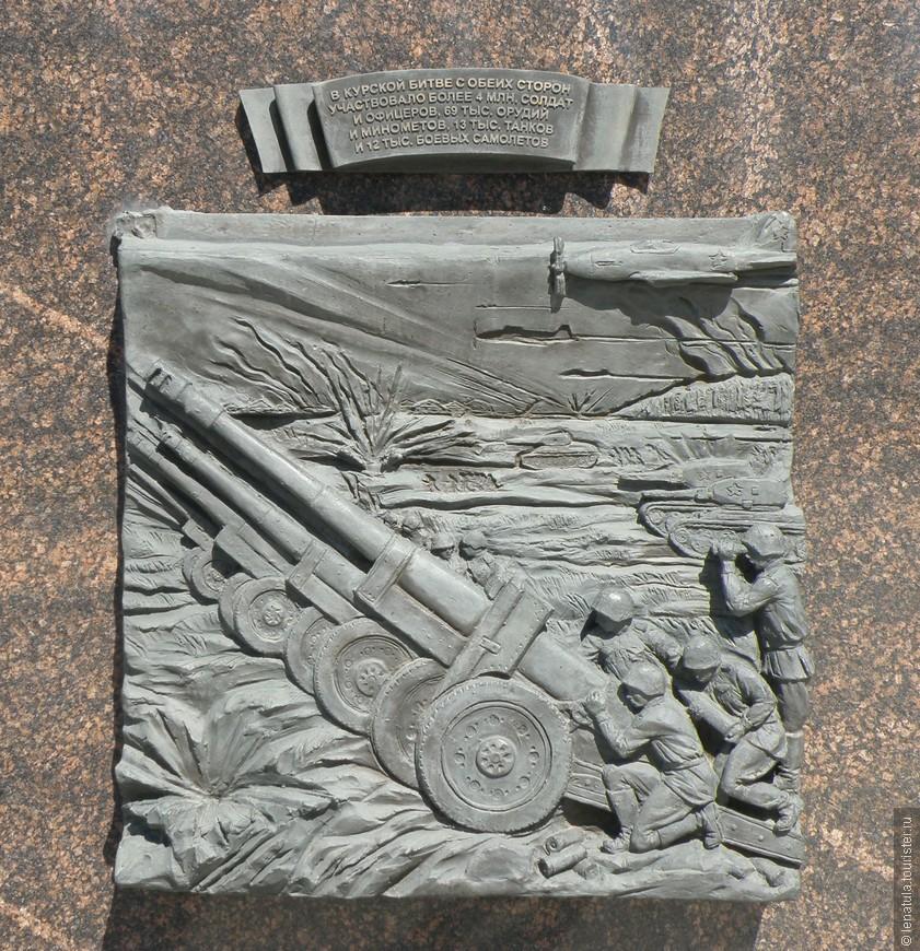 В четырёх углах от стелы размещены барельефы, которые наглядно показывают и рассказывают о событиях Великой Отечественной войны, из-за которых городу и было присвоено звание «Город воинской славы».