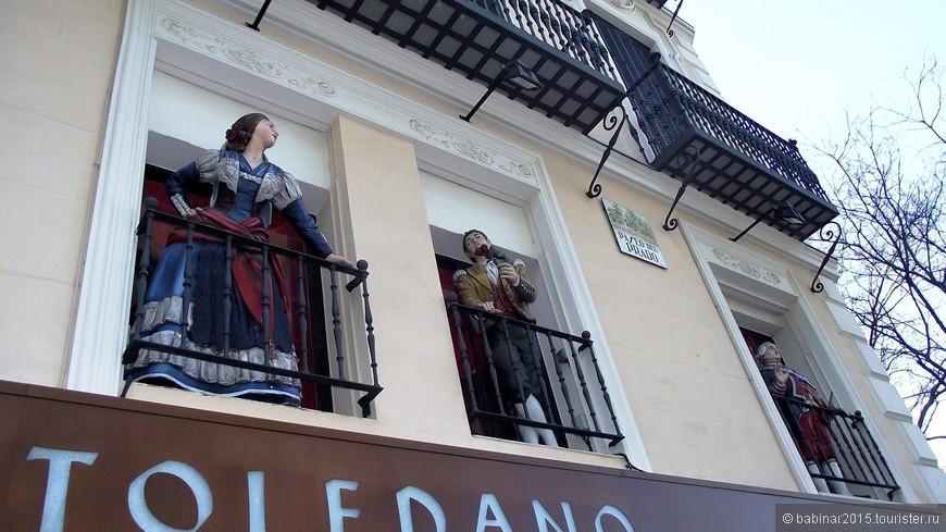 Балкончики над магазином изделий толедских мастеров на Paseo del Prado