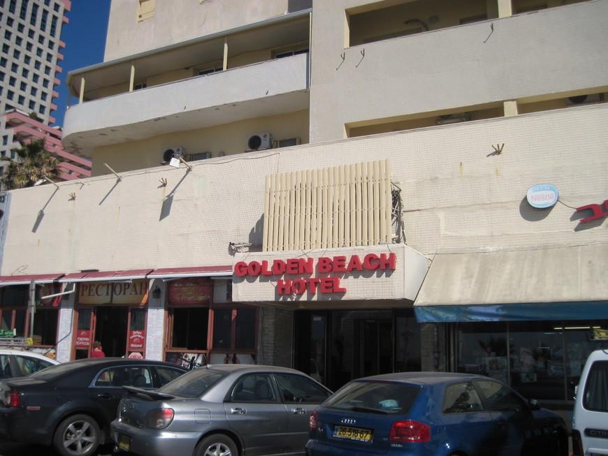 Тель-Авив, отель Golden Beach 3-* Замечательное расположение (прямо на набережной) но стандартные номера в ужасном состоянии (((