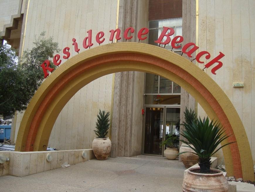 Нетания, отель Residence Beach 3*