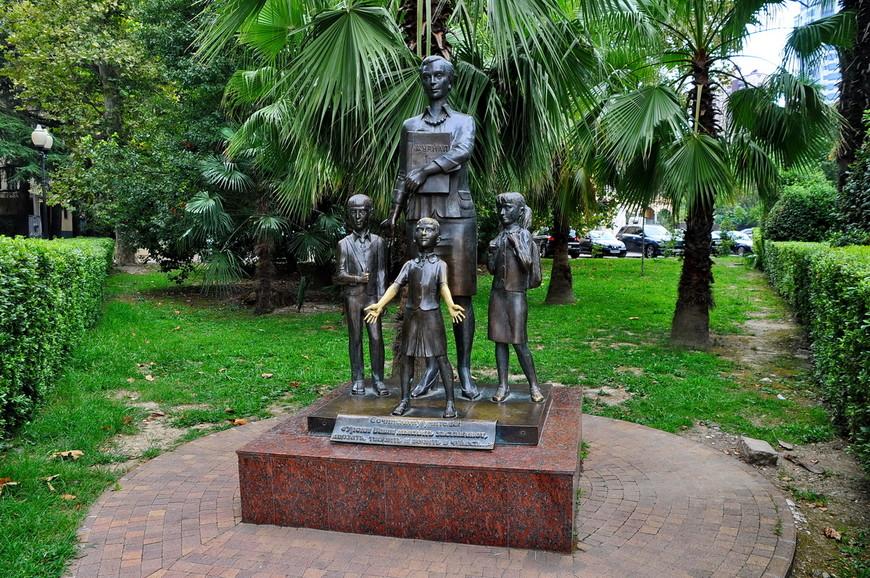 Композиция «Сочинскому учителю»