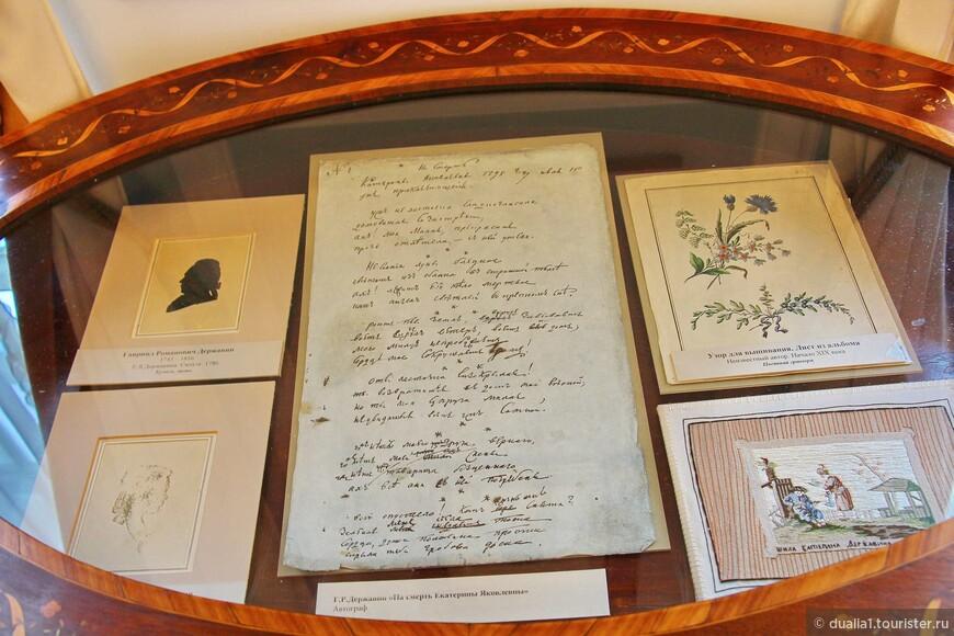 Стихи Державина, посвященные супруге. Справа - вышивка Екатерины Яковлевны.