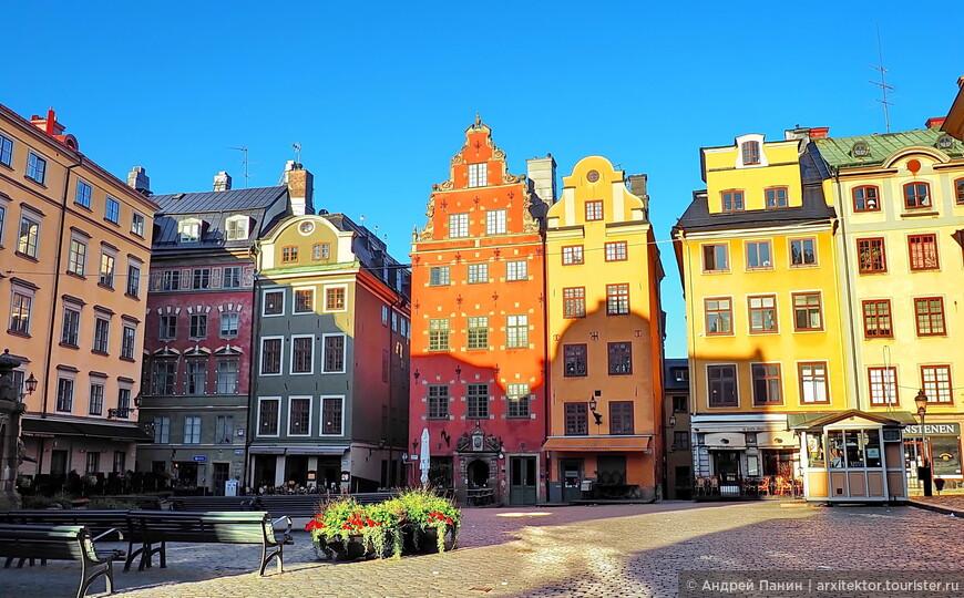 Старая площадь находится совсем рядом с Королевским дворцом. Можно сказать этот вид - эмблема Стокгольма.