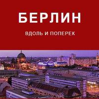 Берлин вдоль и поперек (Berlin_vdol_i_poperek)