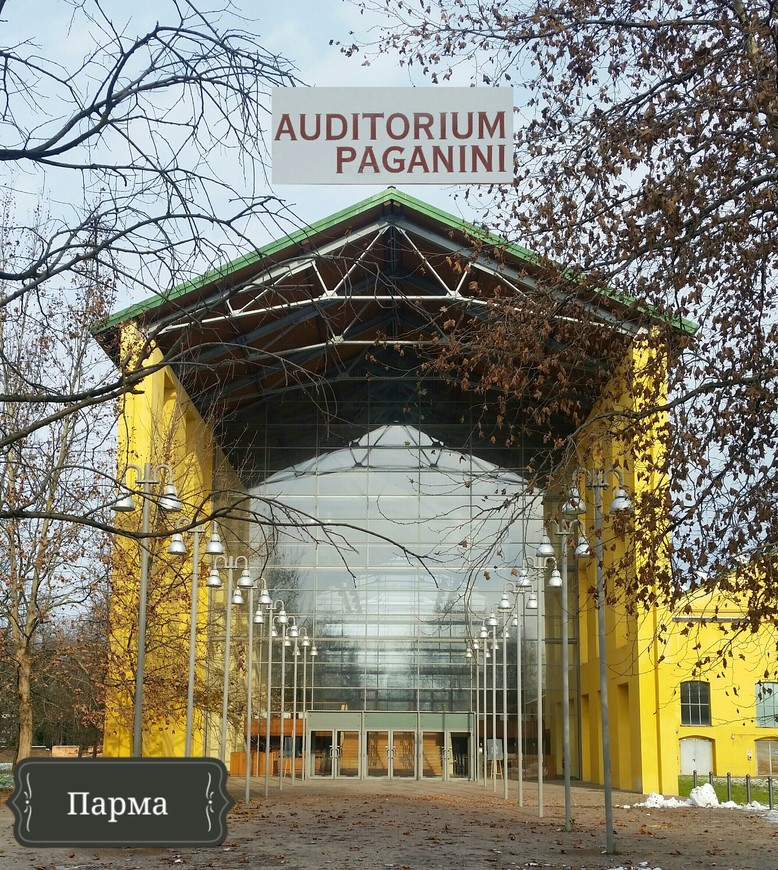 Аудиториум Паганини
