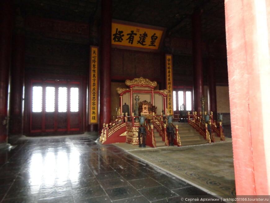 Императорский трон в  Зале Центральной Гармонии в Запретном городе