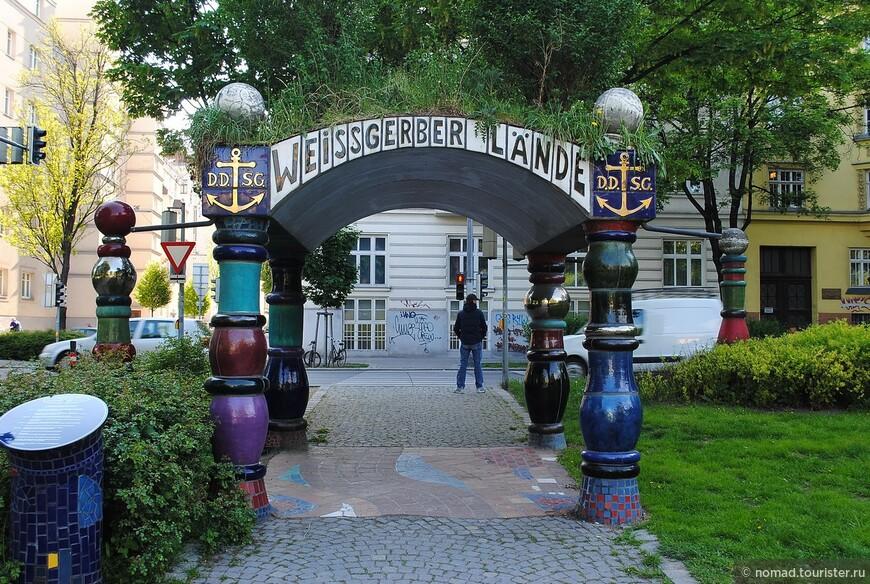 Пристань Хундертвассера