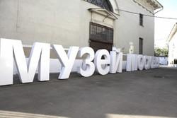 Московские музеи можно посетить бесплатно раз в месяц