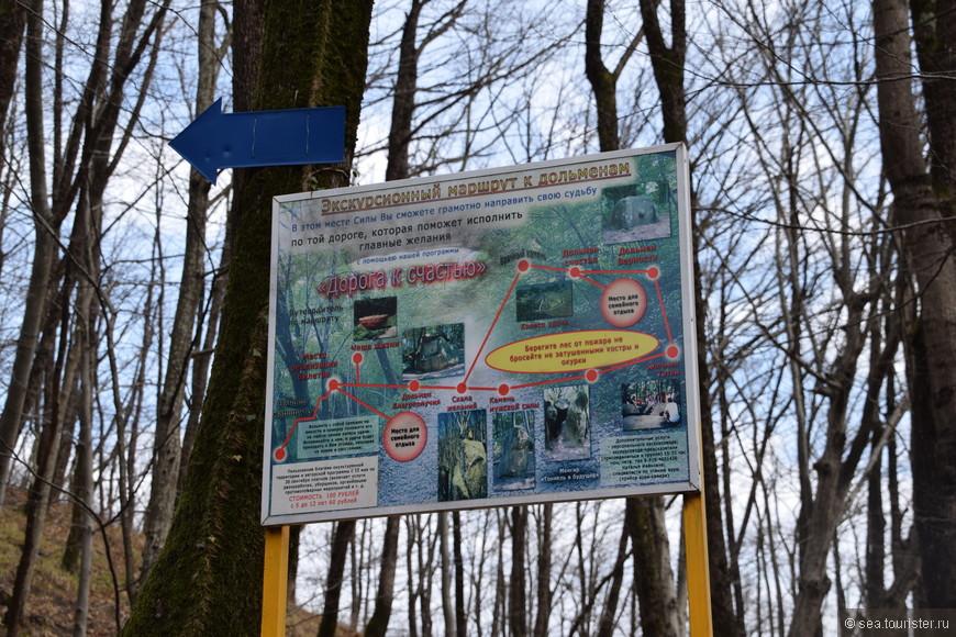 экскурсионный маршрут по горе Богатырке называется «Дорога к счастью»
