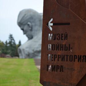 Музей войны-территория мира.