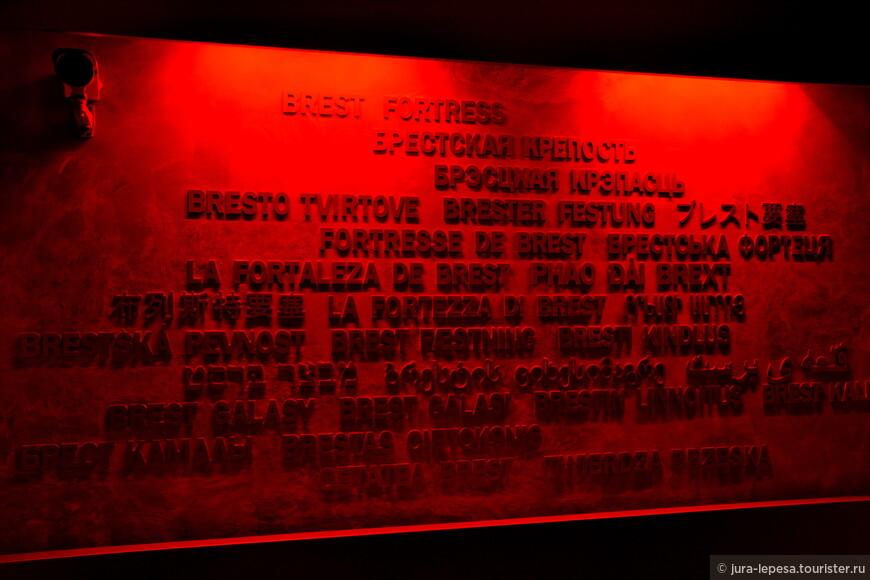 Табличка при входе напоминает,что война была не только между двумя лидерами.