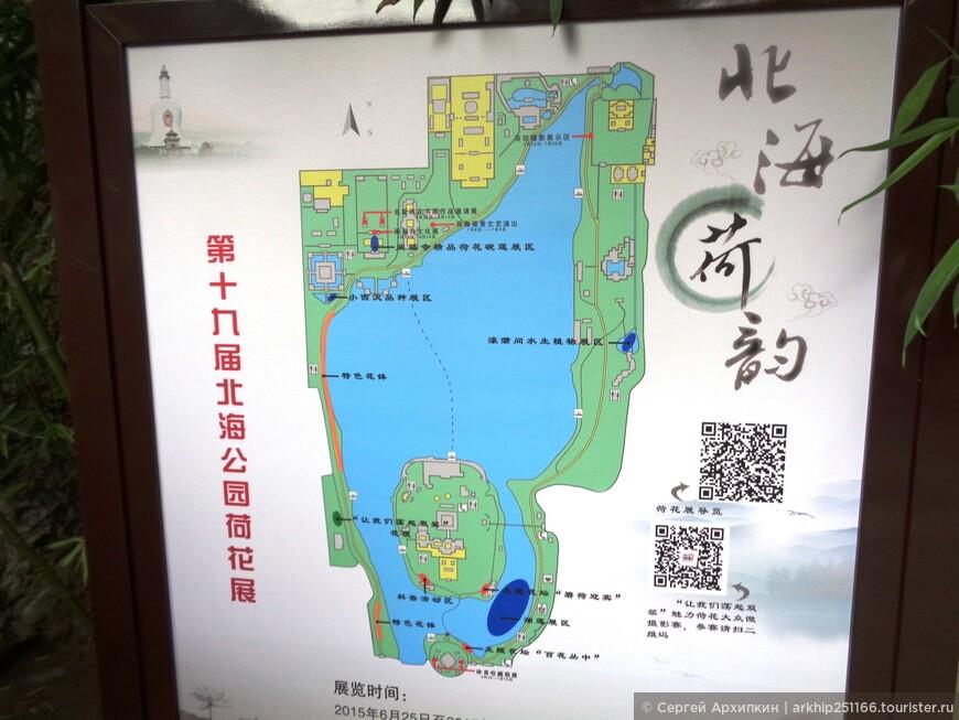 Схема парка Бэйхай в Пекине