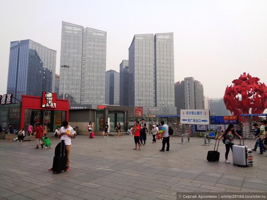 В 16.30 я приехал на метро к Западному железнодорожному вокзалу Пекина - на фото его привокзальная площадь