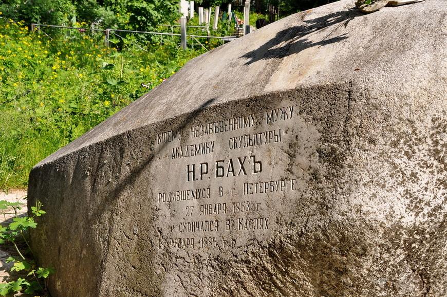 26. Или надпись на камне восстановлена некорректно или я чего-то не понимаю. Но судя по датам, Баху было всего 32 года, но судя по бюсту так не скажешь…