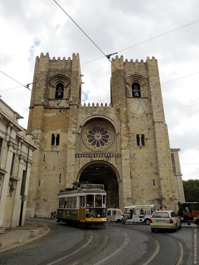 Магнитик и открытка Лиссабона