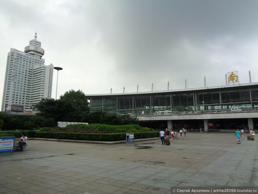 В Нанкин я приехал ночным поездом из Сианя - вот на этот Центральный вокзал (на фото), а рядом слева находилась моя высотная гостиница, так что идти до нее было не долго