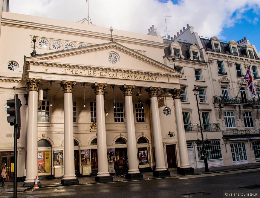 Знакомство с Лондоном началось со здания Королевского театра Хеймаркет, расположенного недалеко от станции метро Piccadilly Circus