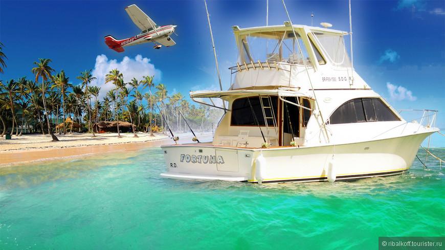 Яхта Фортуна в Доминиканской Республике