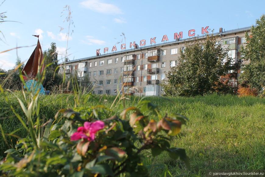 Как же я люблю тебя, Краснокамск!