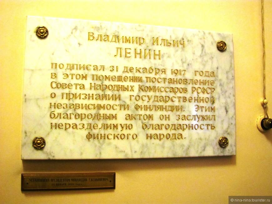 На стене в кабинете  В.И. Ленина в 1959 году президентом Финляндии У.Кекконеном установлена мраморная доска