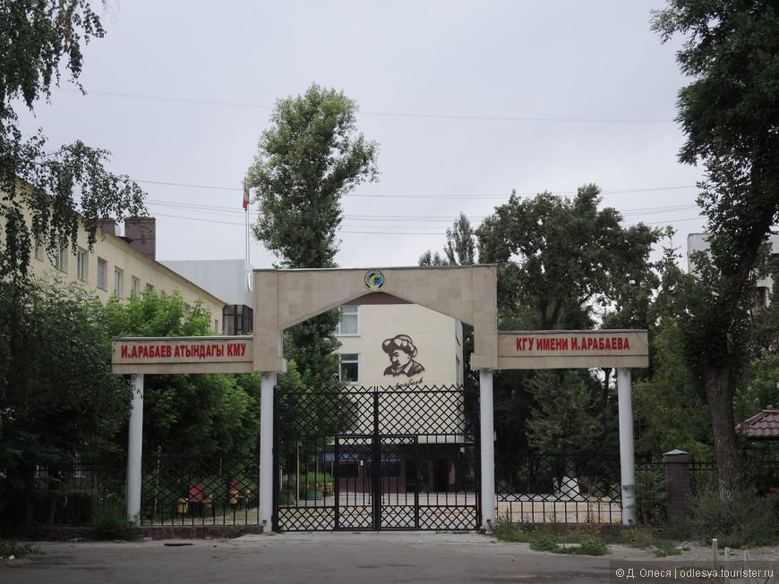 Университет им. И. Арабаева. Он стоял у истоков создания киргизского букваря