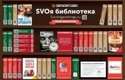 """В """"Пулково"""" открылась виртуальная библиотека"""