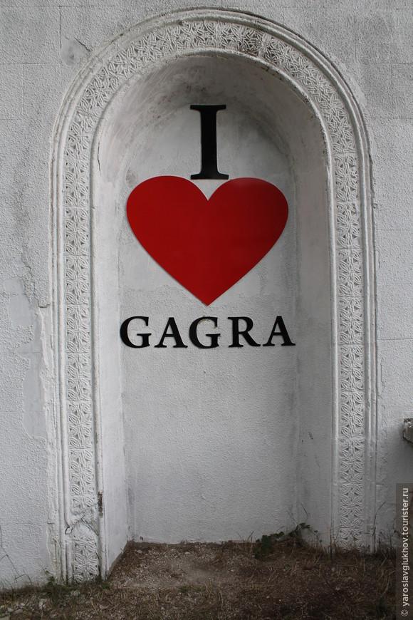I love Gagra.