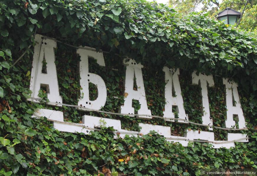 В Старой Гагре расположена древняя крепость Абаата.