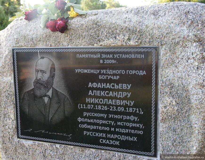 В парке установлен памятный знак русскому этнографу, уроженцу города Богучар Афанасьеву А.Н.