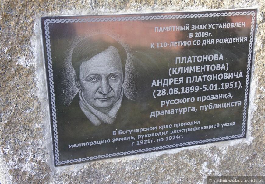 ...и русскому писателю Платонову А.П.