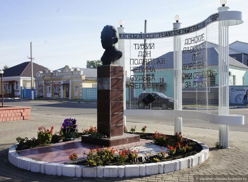 Памятник Шолохову М.А.
