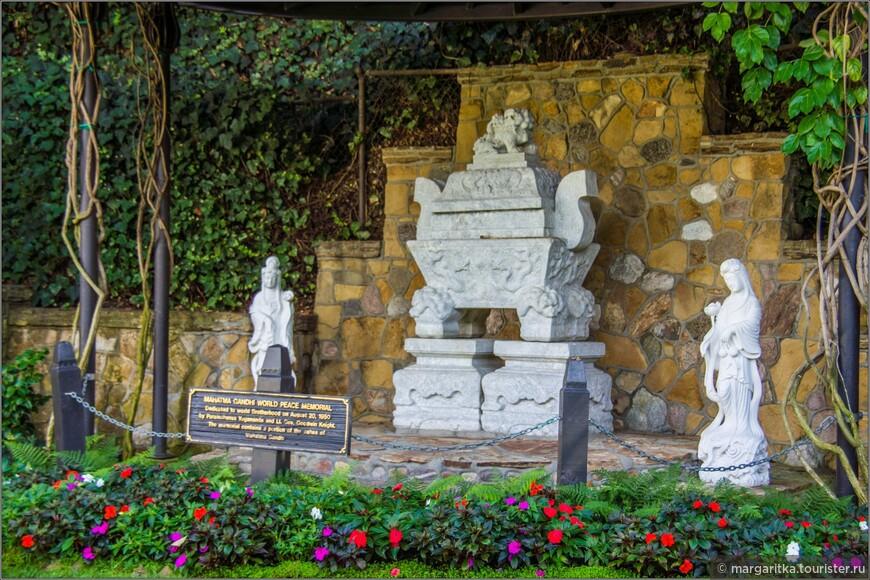 подлинный 1000-летний китайский каменный саркофаг хранит частичку неравеянного праха М. Ганди заключенного в сундуки их латуни и серебра. Саркофаг в окружении двух статуй Гуаньинь.