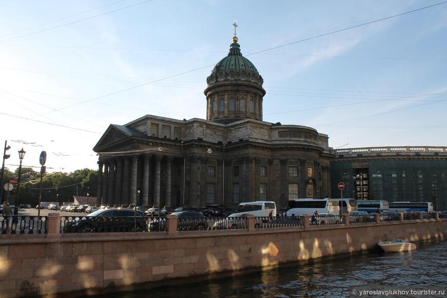 Казанский собор с канала Грибоедова смотрится совсем с другого ракурса, нежели с Невского проспекта.