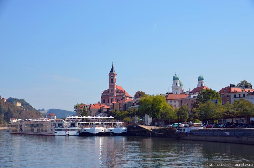 Баварский город Пассау стоит на самой границе с Австрией на трех реках: Дунае, Ильце, Инне и в немецких путеводителях его часто называют - «город трех рек».