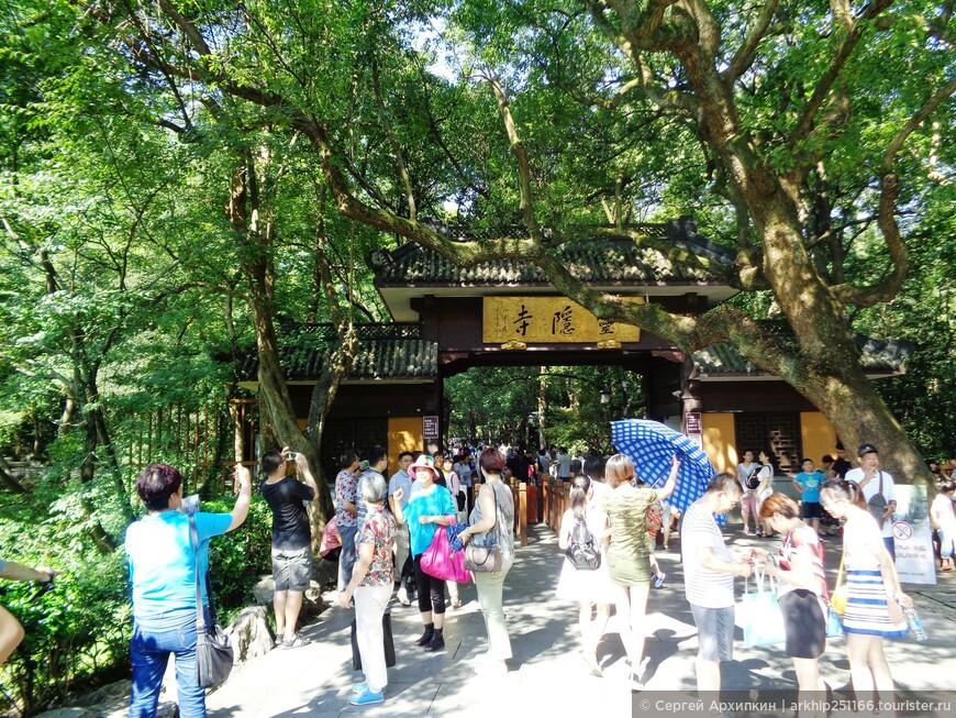 Вход в Буддистский комплекс Линъин в Ханчжоу