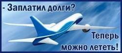 «Невыездными» за границу этой зимой станут 1.7 млн россиян