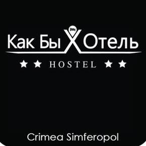Как Бы Отель Хостел (Hostel)