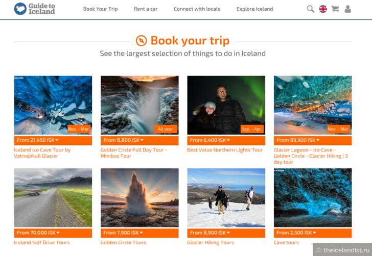 Полезные инструменты для планирования путешествия по Исландии