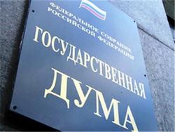 В Думе обсуждают вопрос о введении выездных виз для россиян