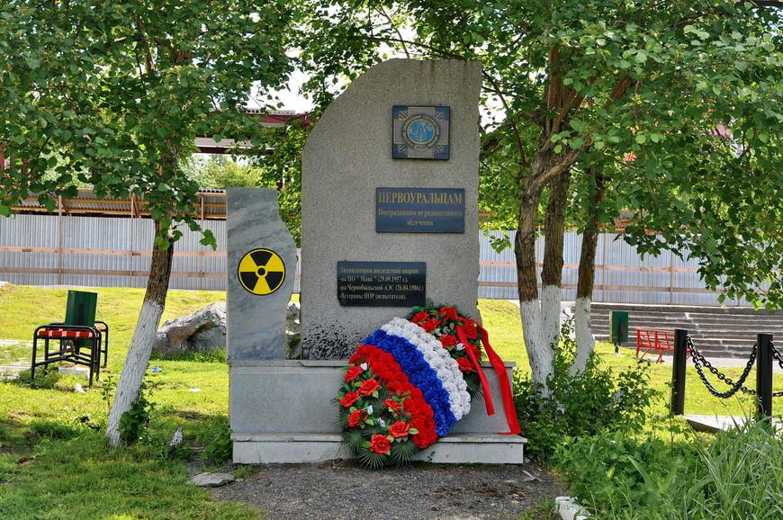 04. Первоуральцам пострадавшим от радиоактивного облучения. Не очень красивый памятник, по сути – просто надгробие.