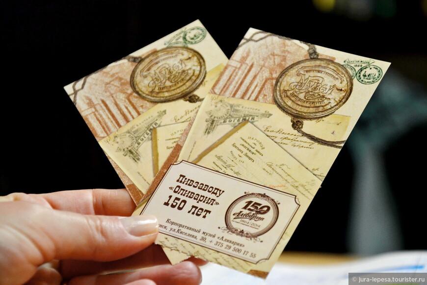 Заветный билетик.150 лет пивзаводу,между прочим!