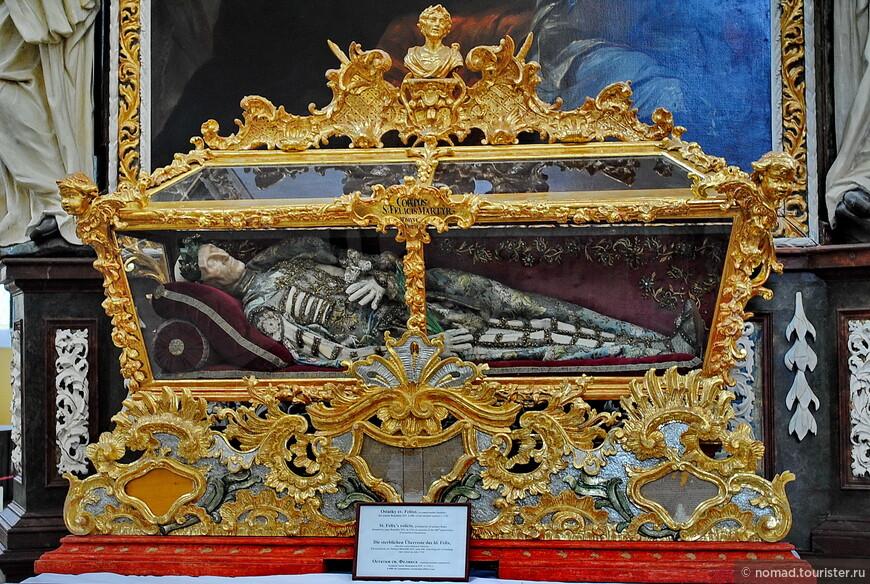 Собор Вознесения Девы Марии, мощи святого Феликса