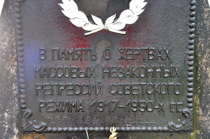 05. Памятник жертвам репрессий Советского союза.