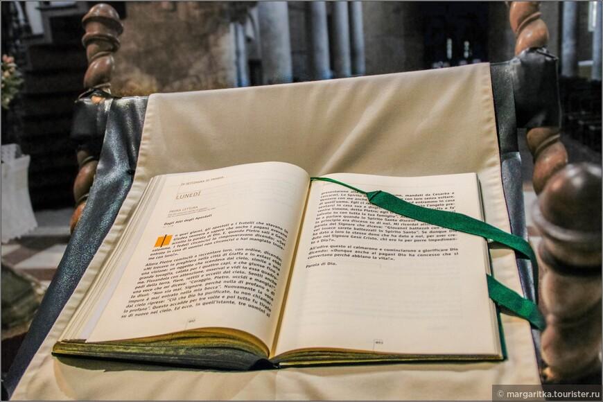 открытая Библия на аналое