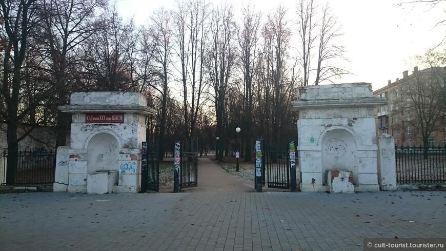 Настоящий сад имени маркиза де Сада! Ну, неужели, более-менее обустроив внутри старый парк, нельзя было покрасить-побелить ворота!