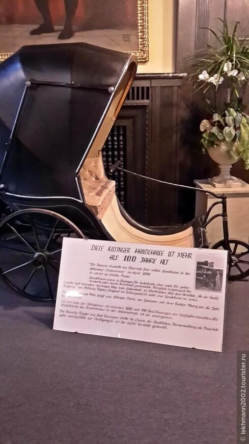 Здесь же стоит музейный экспонат. Ему более 100 лет! На таких колясках передвигались гости, если им было трудно ходить.