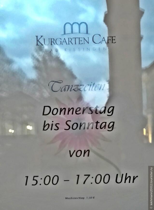 В кафе курортного сада с четверга по воскресенье проводятся танцевальные мероприятия. Об этом гласит это объявление.