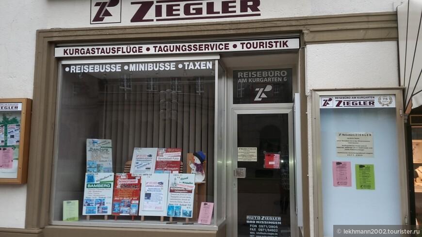 Туристическое бюро.  Две пожилые русскоговорящие дамы рассказали нам, что им здесь провели замечательную экскурсию по городу, правда на немецком языке, но с переводчиком. Нам заказать такую экскурсию не удалось.Было воскресенье и турбюро зыкрыто.